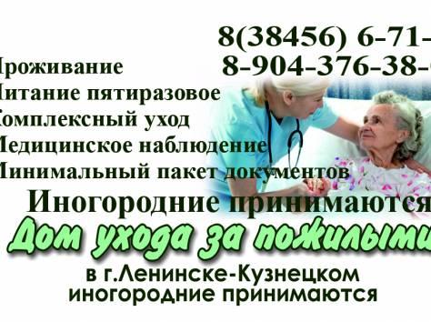 Пансионат для пожилых людей ленинск кузнецкий саянский дом интернат для престарелых и инвалидов