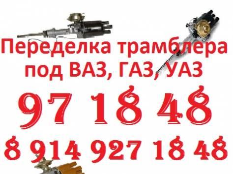Переделка трамблера под ВАЗ, УАЗ, ГАЗ. , фотография 1