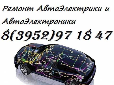 Срочный ремонт и диагностика автоэлектрики и автоэлектроники , фотография 1