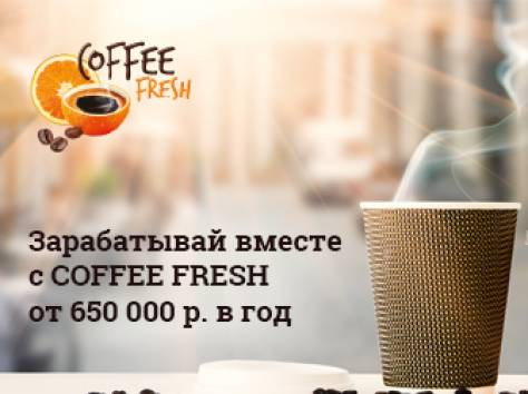 Франшиза COFFEE FRESH, фотография 1