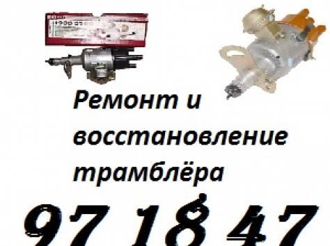 Ремонт и восстановление трамблеров (распределителя зажигания), фотография 1