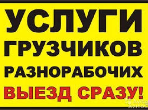 Услуги Опытных грузчиков в Омске