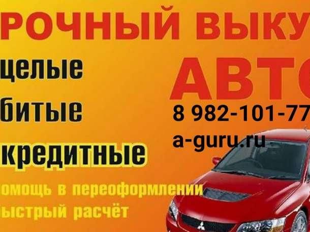 Выкуп авто в Тавде, фотография 1