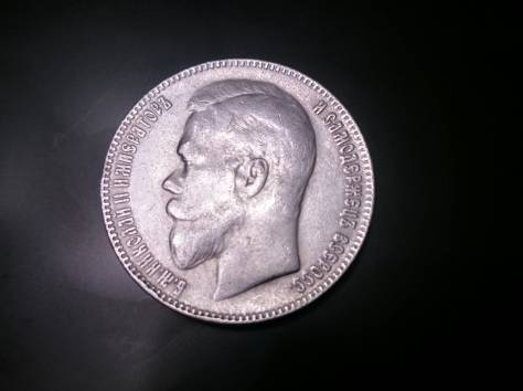 РУБЛЬ 1909-года, фотография 1