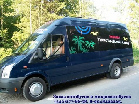 Аренда микроавтобусов 16-18 мест, фотография 1