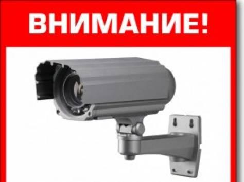 Видеонаблюдение в Пономарёвке!!! Скидки!!!, фотография 1