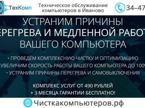 Чистка, оптимизация, ремонт компьютеров в Иваново, фотография 2