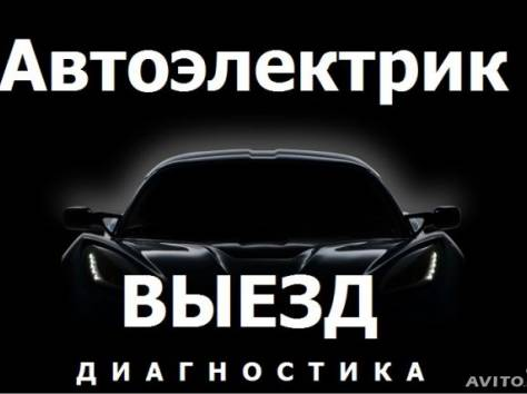 Автоэлектрик в Красноуфимске, фотография 1