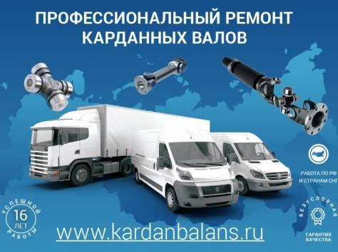 Ремонт и восстановление карданных валов. Компания КарданБаланс, фотография 1