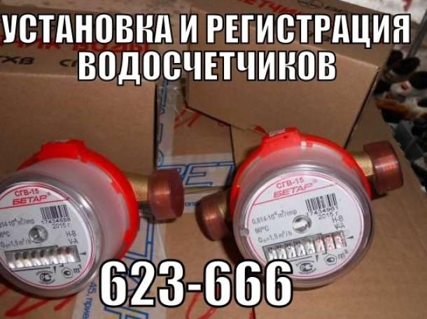 Установка, замена и регистрация водосчетчиков, фотография 3