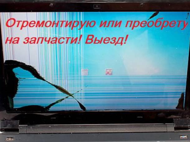Ремонт настройка ноутбуков, фотография 1