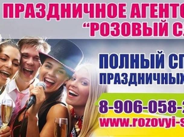 Организация выпускного вечера в Солнечногорске. Ведущий на выпускной в Солнечногорске., фотография 10