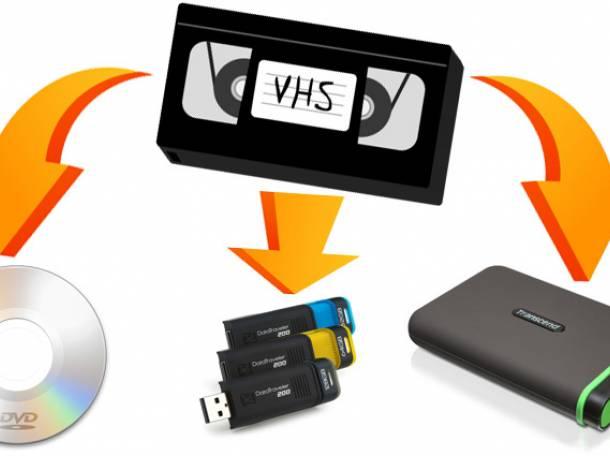 Оцифровка видеокассет VHS, фотография 1