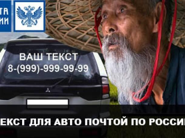 Ваши  объявления из винила на стекло Вашего авто,почтовой посылкой., фотография 1