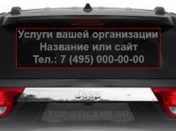 Ваши  объявления из винила на стекло Вашего авто,почтовой посылкой., фотография 2