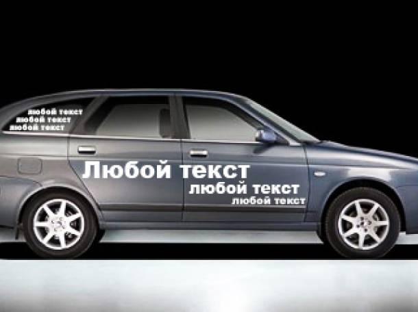 Ваши  объявления из винила на стекло Вашего авто,почтовой посылкой., фотография 3