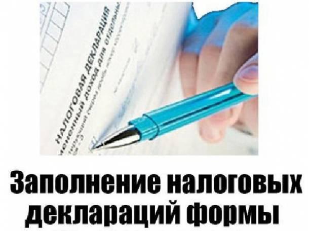 Оформление 3-НДФЛ деклараций (не дорого), фотография 1