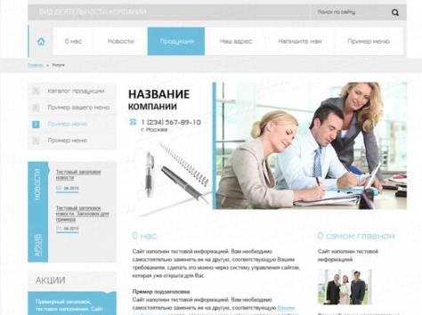 Создание сайтов, фотография 3