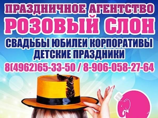Тамада на свадьбу в Солнечногорске., фотография 6