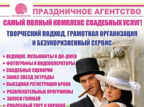 Тамада на свадьбу в Солнечногорске., фотография 7