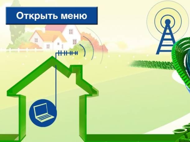 Быстрый интернет в частный дом, фотография 1