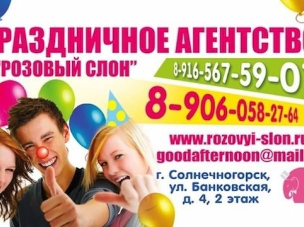 Тамада на выпускной в Солнечногорске., фотография 8