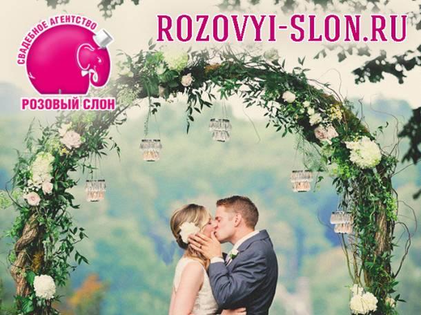 Свадебное агентство Розовый слон - организация свадеб под ключ, фотография 5