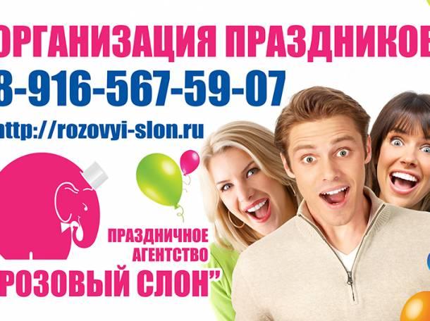 Тамада на свадьбу в Солнечногорске, лучшие ведущие на любой праздник в Солнечногорске., фотография 9