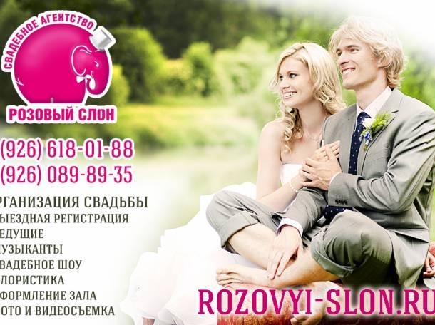 Организация свадьбы с Праздничным агентством Розовый слон., фотография 1