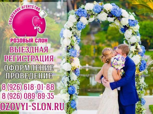 Организация свадьбы с Праздничным агентством Розовый слон., фотография 4