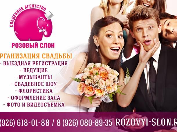Организация свадьбы с Праздничным агентством Розовый слон., фотография 5