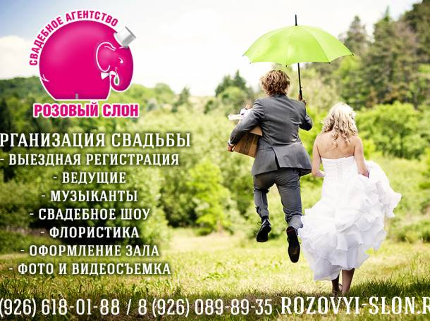 Организация свадьбы с Праздничным агентством Розовый слон., фотография 8
