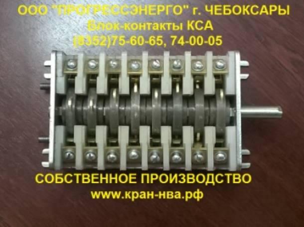 КСА-2, КСА-4, КСА-6, КСА-10, КСА-12, КБО, КБВ. Блок-контакты, фотография 1
