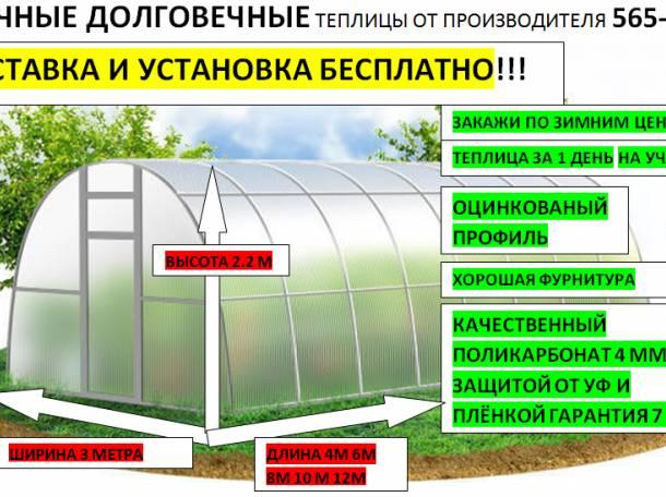 Теплицы Смоленск прочные, фотография 1