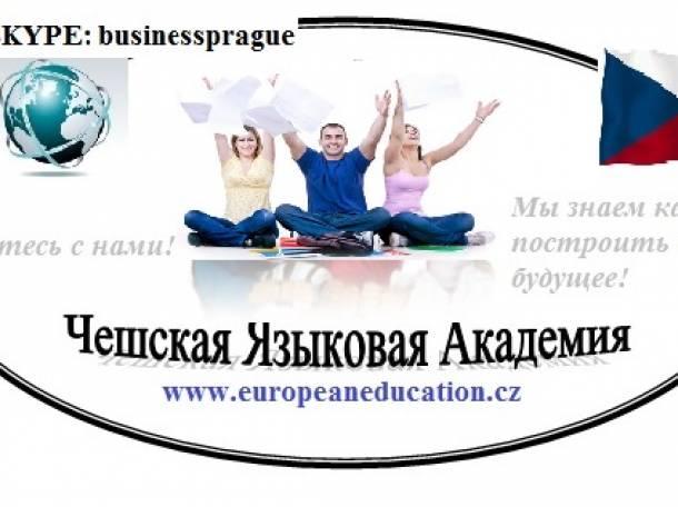 Чешская Академия талантливых детей предлагает открыть Виртуальную Школу у Вас дома!, фотография 1