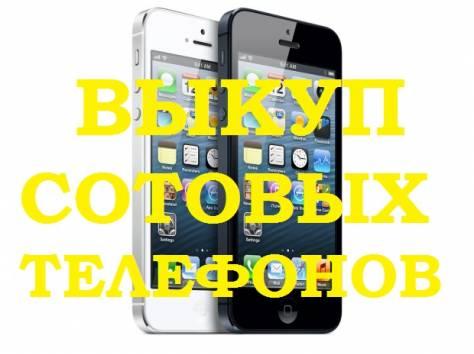 Куплю сотовый телефон,смартфон,IPHONE,любой,новый или б/у, c документами. Расчет сразу. Приеду сам., фотография 1