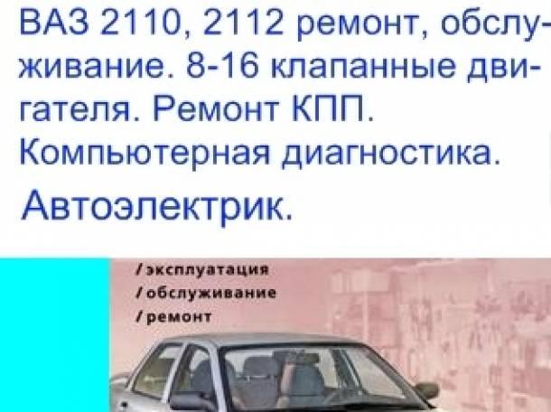 Ремонт автомобилей ВАЗ., фотография 2