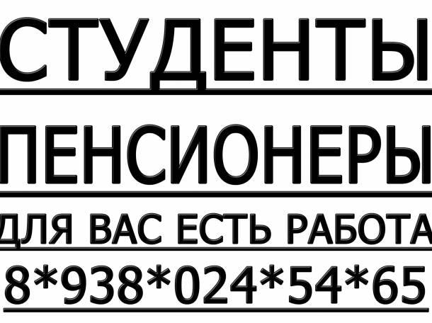 РАБОТА ДЛЯ СЕРЬЕЗНЫХ, фотография 1