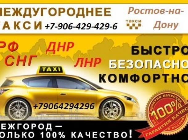 Междугороднее такси , фотография 1