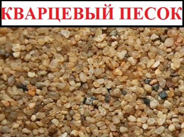 Кварцевый песок от производителя с доставкой в Сыктывкар и Республику Коми!, фотография 1