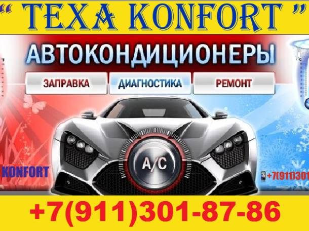 Заправка автокондиционеров новосибирск