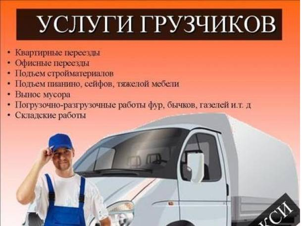 Грузчики Нижний Новгород  , фотография 1
