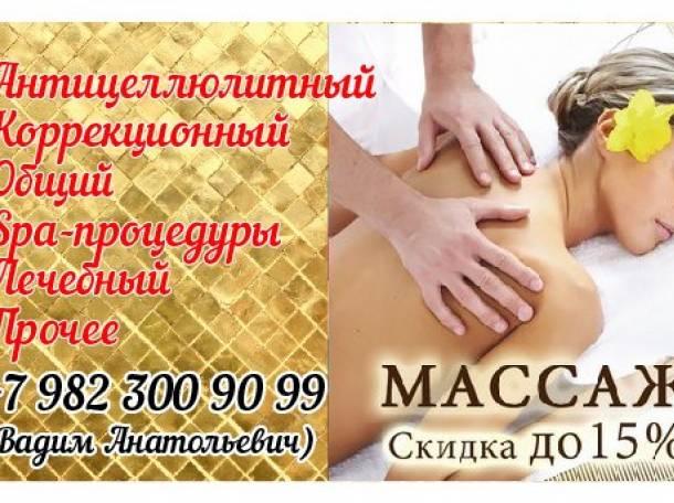 masazh-a-potom