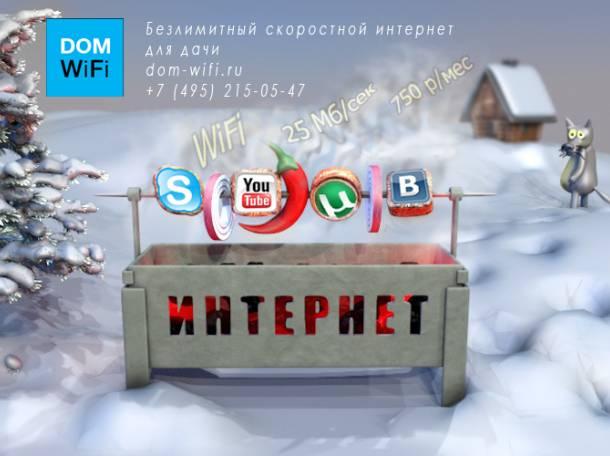 В Успенской.Интернет не зависящий от погоды и времени суток от «DOM-WiFi», фотография 1