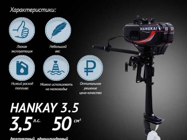 Лодочный мотор Hangkai 3.5 л.с, фотография 1