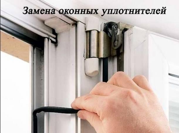 Замена уплотнения на пластиковых окнах - РЕМОНТ ОКОН, фотография 1
