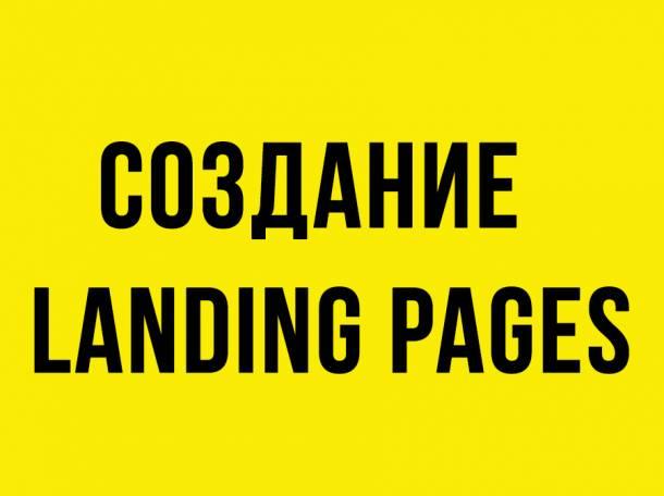 Создание эффективных, продающих landing pages, фотография 1