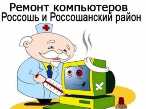 Ремонт компьютеров Россошь - 8-920-416-17-43, фотография 1