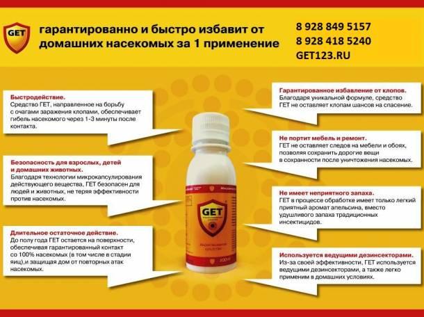 Эффективное средство Get (Гет) от насекомых (тараканов, клопов, блох), фотография 4