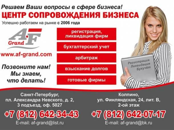 ооо агентство бухгалтерских и юридических услуг
